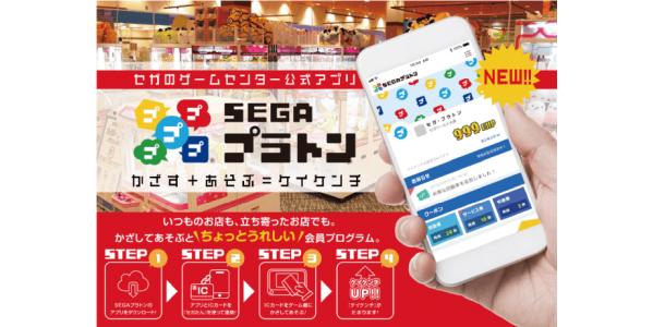 セガ、アミューズメント施設専用会員アプリ「SEGAプラトン」の試験サービス開始キャンペーンを実施
