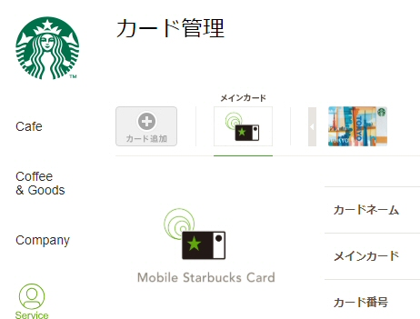 リワード チケット スタバ スターバックスリワード「eTicket」完全まとめ。有効期限・お得な商品交換方法など