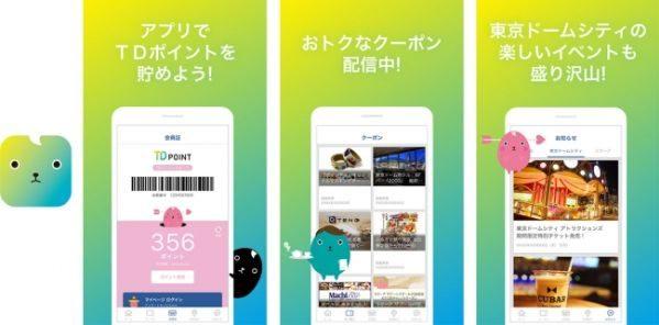 東京ドーム、公式アプリでTDポイントが貯まるサービスを開始