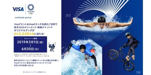 Visa、Visaのタッチ決済などで東京2020オリンピック観戦チケットが当たるキャンペーンを実施
