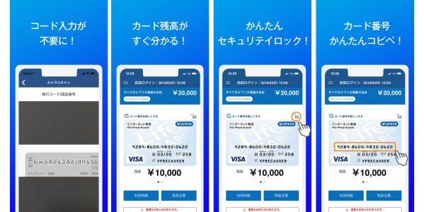 ライフカード、Vプリカの専用アプリ「ライフカード Vプリカアプリ」をリリース