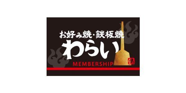 京都老舗のお好み焼・鉄板焼店「錦わらい」「わらい食堂」のポイントカードがスマホサイフ対応