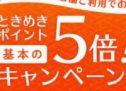 イオンカード、ワタミグループでのポイント5倍キャンペーンを実施