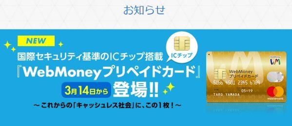 WebMoney CardにICチップが搭載 名称が「WebMoneyプリペイドカード」に変更
