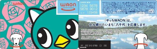イオン、八千代市と提携したご当地WAON「やっちWAON」を発行
