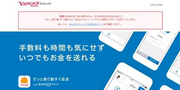 Yahoo!ウォレットの「さっと割り勘 すぐ送金 from Yahoo!ウォレット」アプリの提供終了