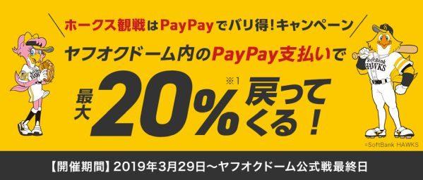 PayPay、ヤフオクドームで最大20%戻ってくるキャンペーンを実施