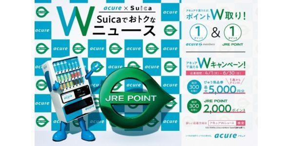 アキュア、自販機で月3回以上Suicaを利用すると2,000 JRE POINTが当たるキャンペーンを実施