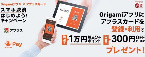 Origami Pay、アプラスカードの優待特典キャンペーンを実施