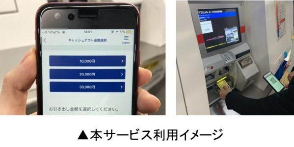 東急の券売機でキャッシュアウト・サービスを開始