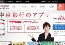 中京銀行、「中京Visaデビットカード」を発行