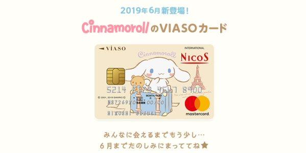 VIASOカード(シナモロールデザイン)の券面が決定!