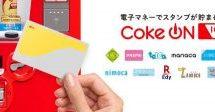 日本コカ・コーラ、電子マネー決済でスタンプが貯まる新サービス「Coke ON IC」を開始