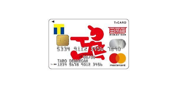 出前館、Tカード一体型クレジットカード「出前館Tカード」を発行