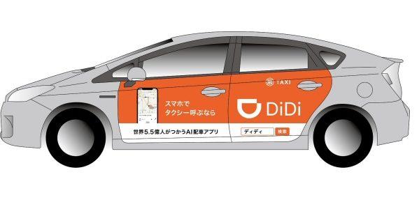 タクシー配車アプリのDiDiが東京と京都でも利用可能に 5月中旬からはPayPayに対応