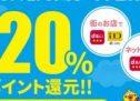 ドコモ、買い物金額の20%のdポイントを還元するキャンペーン「dポイント スーパーチャンス」を実施