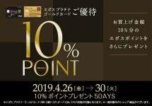 エポスプラチナカードとエポスゴールドカード会員向けに10%ポイント上乗せキャンペーンを実施