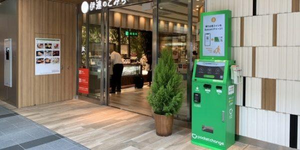 ポケットチェンジ、海外旅行で使った外貨を電子マネーやギフト券に交換できる「ポケットチェンジ」を広島・仙台・東京・福岡・別府の5都市で新規サービス提供を開始