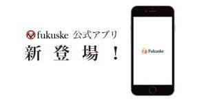 靴下などを販売している「福助」が直営店舗でfukusuke公式アプリを開始