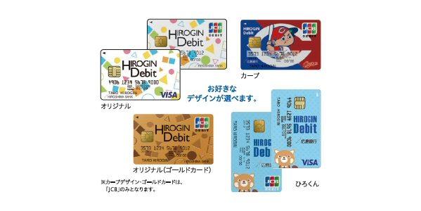 広島銀行、JCBとVisaブランドのデビットカード「HIROGIN Debit(ひろぎんデビット)」の募集を開始