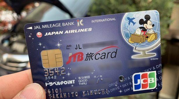 車のバッテリー上がり JTB旅カード JMBのロードサービスを使ってみた! 通常は1.5万円の費用が無料?!