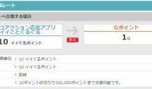 Gポイント、KOBEエコアクション応援アプリ「イイことぐるぐる」からのポイント交換を開始