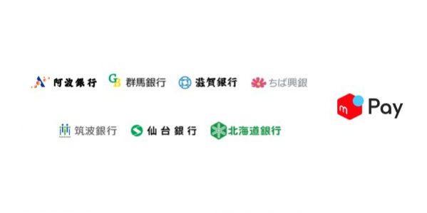 メルペイ、阿波銀行・群馬銀行・滋賀銀行・千葉興業銀行・筑波銀行・仙台銀行・北海道銀行と提携