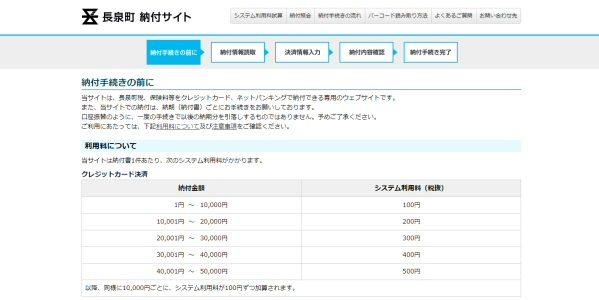 静岡県長泉町、町税などのクレジットカード納付を開始