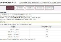 名古屋市、市税のクレジットカード納付を開始 住民税や固定資産税などの支払いが可能に