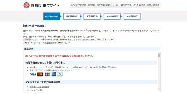 愛知県岡崎市、市税などのクレジットカード納付を開始