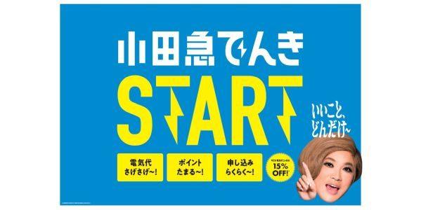 小田急電鉄、「小田急でんき」と「小田急ガス」を開始 1%分のOPクレジットのポイントが貯まる