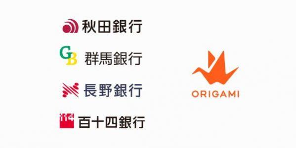 Origami、秋田銀行・群馬銀行・長野銀行・百四銀行と提携