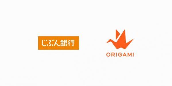 Origami Pay、じぶん銀行と提携し、銀行口座からの直接支払が可能に