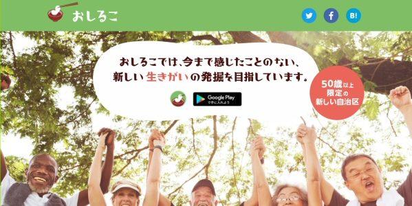 シニア向けコミュニティアプリ「おしるこ」がポイント交換サービスを開始