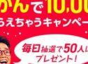 PayPay、ユーザー同士で割り勘ができるサービスを開始 最大1万円分の残高があたるキャンペーンも