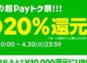 LINE Pay、決済機能に特化したアプリをリリース 最大20%還元の「平成最後の超Payトク祭」も実施