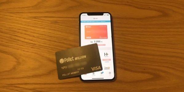 Polletカードがリニューアル リアルカードは「Pollet Million」に バーチャルカードも発行開始