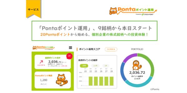 Pontaポイントを個別企業の株式銘柄に連動して投資できるサービス「Pontaポイント運用」が開始