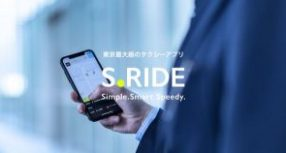 みんなのタクシー、配車アプリ「S.RIDE(エスライド)」の提供を開始 クレジットカードや独自コード決済が可能に