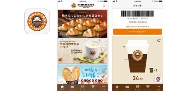 サンマルクカフェ、「サンマルクカフェ公式アプリ」の提供開始 dポイントとも提携