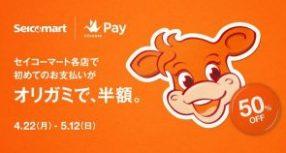 Origami Pay、セイコーマートへの導入で Origami Payでの初めての支払時に半額になるキャンペーンを実施