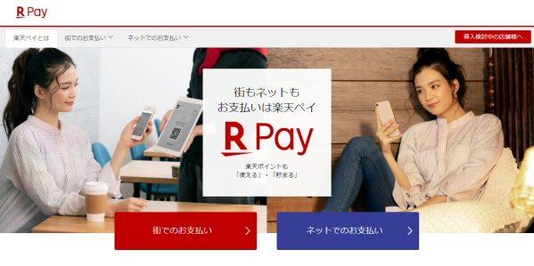 セイコーマート、楽天ペイ(アプリ決済)を導入 支払時に楽天スーパーポイントも利用可能