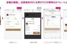日本美食の「TakeMe Pay」でJCB・Diners Club、Discoverのブランドが利用可能に