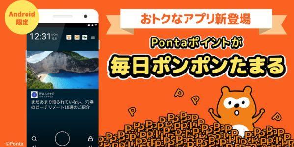 スマートフォンのロック画面でPontaポイントが貯まる「貯まるスクリーン × Ponta」アプリ登場