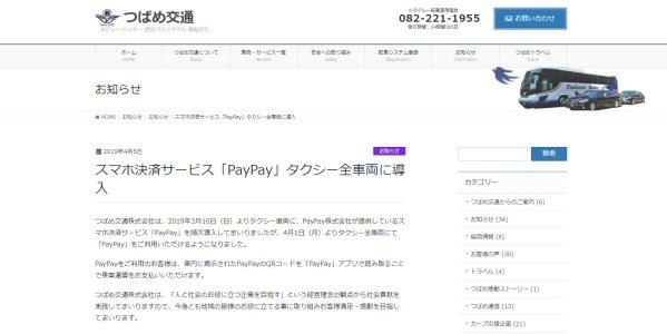 広島市のつばめ交通、スマホ決済サービスPayPayを全車両に導入