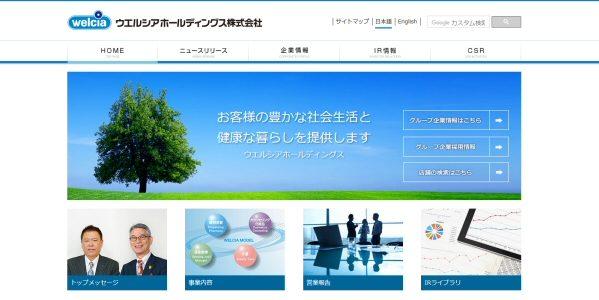 ウエルシアグループ、スマホ決済サービス「au PAY」「りそなウォレット」「Origami Pay」「楽天ペイ(アプリ決済)」を導入