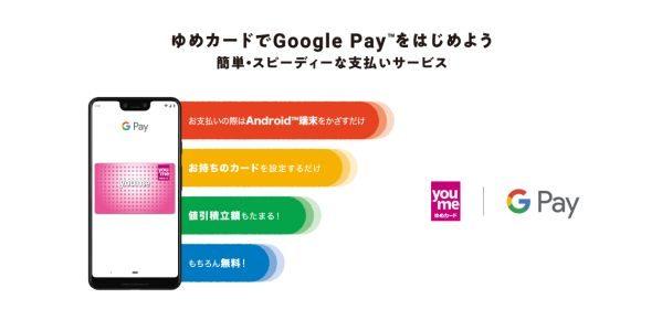ゆめカード、Google Payに対応 1,000円分のクレジット積立が貯まるキャンペーンも