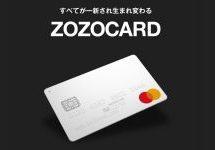 ZOZOCARDがリニューアル ZOZOTOWNでの商品購入で5%還元に