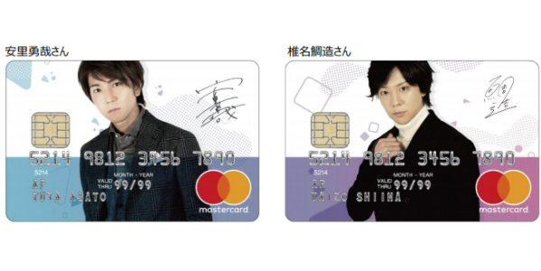 アプラス、「2.5次元」舞台出演の俳優オフィシャルクレジットカード「2.5Dカード」を発行