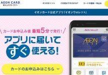 イオンカード、公式アプリの「イオンウォレット」で「即時発行サービス」を提供開始